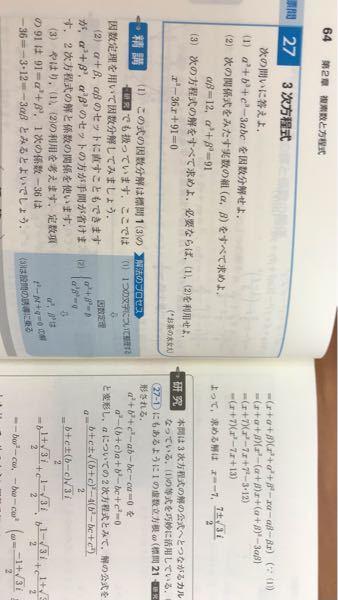 (3)の問題について質問です =(x+a+b)(x^2+a^2+b^2-xa-ab-bx)が =(x+a+b)(x^2-(a+b)+(a+b)^2-3ab)となるのですが何故-abが-3abになったのかわかりません。