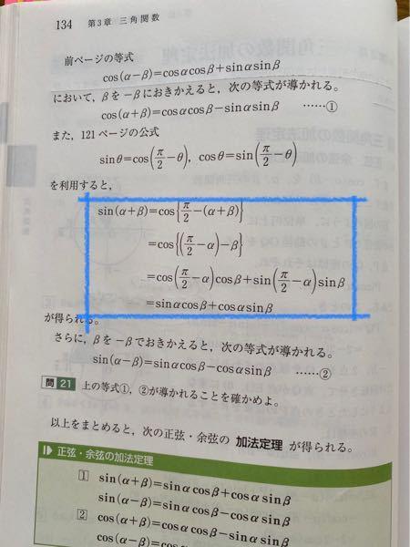 青い四角の中の式変形どうなってるんですか?細かく途中式書いたのが見たいです。どなたかお願いします。