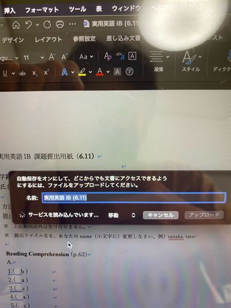 Office for Macで自動保存をしようとしたら写真の画面のようにサービスを読み込んでいますとずっとこのままの状態ですOfficeは学校から貰ったものなので契約が終了したとかじゃないんです...