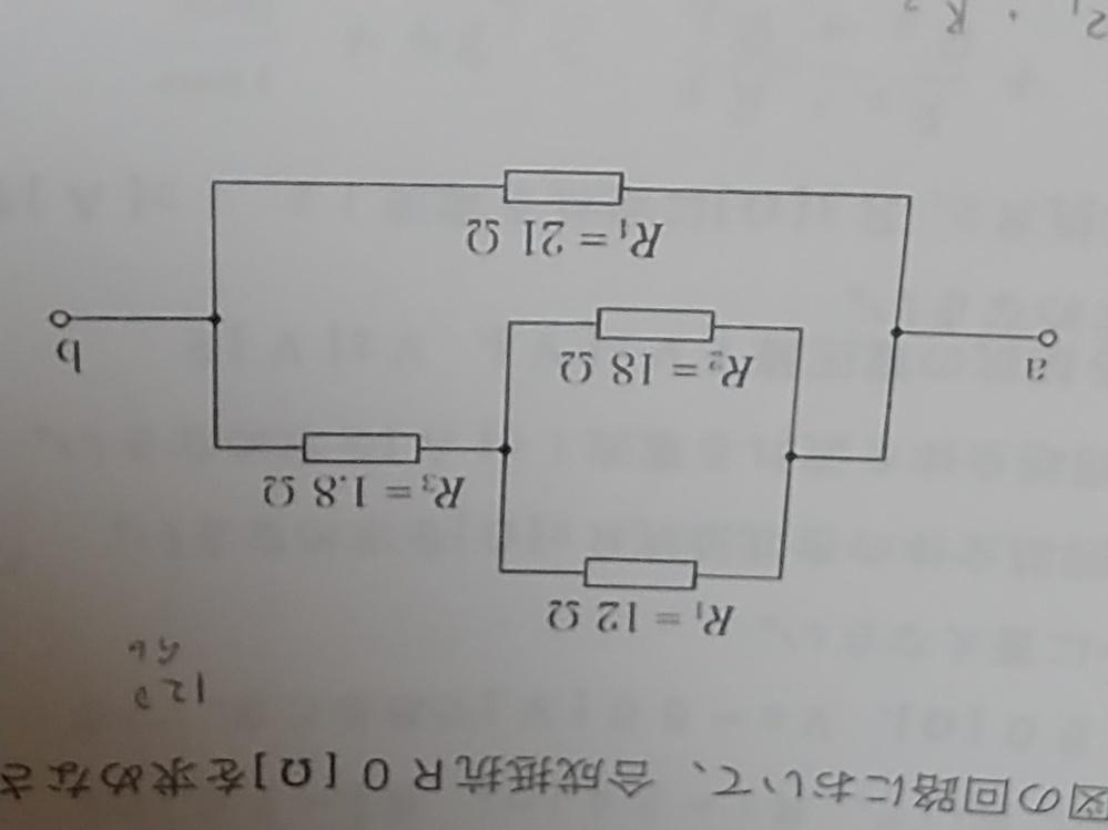 至急お願いしたいです。(今日中) 電気の直並列回路+直列回路(?)の合成抵抗についての質問です。 R1=12Ω(上の並列) R2=18Ω(上の並列) R3=1.8Ω(上の直列?) R4=21Ω(下の直列?) の時の合成抵抗のけいさんをおしえてほしいです。