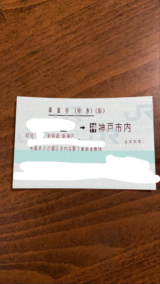 新幹線チケットを購入したのですが、 【神】神戸市内ってどういう意味ですか? 神戸市内なら電車でもこの切符が使えるということですか?
