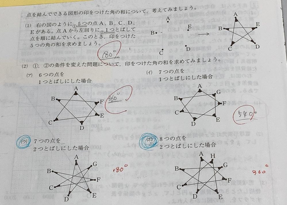 中学の数学です。 (1)、(2)イ、ウ、エの解き方を教えていただきたいです。