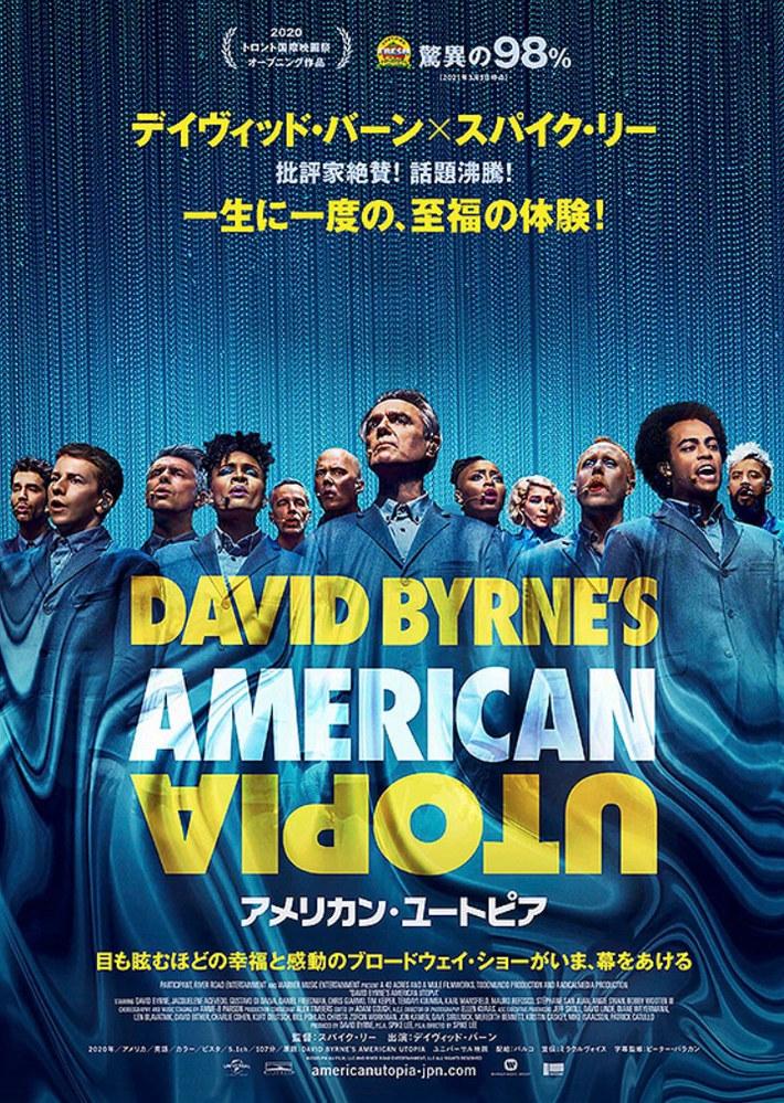 映画『アメリカンユートピア』を見ようと思うのですが、トーキングヘッドの曲をまったくしりません。 予習していった方がいいような気がするのですが、聞いとくべき曲やアルバムがあったら教えてください。