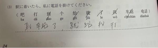 中国語について。 ⑶个はどこに入るのでしょうか。 教えてください。