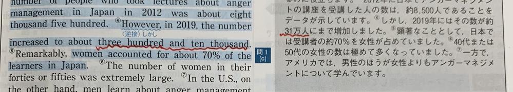 英語の大きな数字の表し方について教えてください。 three hundred and ten thousand が31万になるのはなぜですか? 300と1万と考えてしまい、混乱しました。