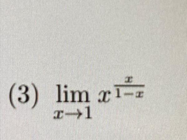 lim(x→1)X^{x/(x-1)} をロピタルの定理を使って計算したいです。 答えは1/eになるらしいのですが(?) 計算方法が分かりません。 対数取ることくらいしか分からないのでその先を教えてください。 大学数学