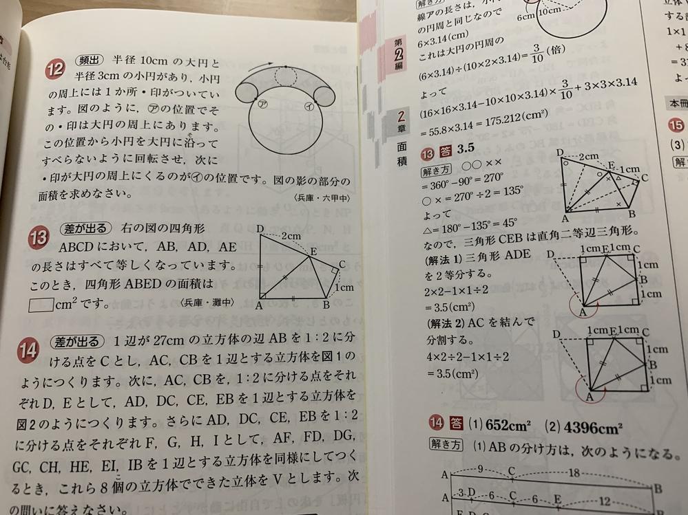 13番の問題ですが、解法2の解説がわかりません。 4×2÷2はどの図形を指しているでしょうか。 どなたか、よろしくお願い致します。