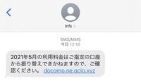 SMSがきました。 変な内容だなと思いましたが、docomoからのようだったのでアクセスしてログインしてしまいましたが、もしかして詐欺ですか? パスワードを入力する時、2段階認証でSMSでセキュリティコードが送られてきましたが、それはいつもと同じdocomoからで間違いありませんでした。 これは大丈夫でしょうか?