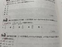 No.2の解き方を教えて下さい。