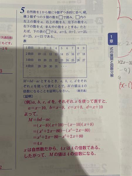 この問題の回答で、x−10やx+8とありますが xから引く、または足す数(−10 −8 +8 +10)は なぜこの数になるのですか?出来るだけ細かく教えていただきたいです。