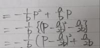 平方完成これであってますか? 答えには途中式はついてなかったので確認したいです 1番上の式はあってます
