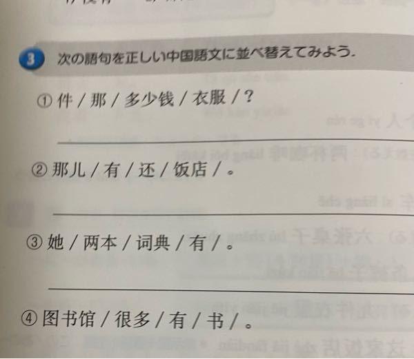 写真の中国語の問題の答えを教えてください
