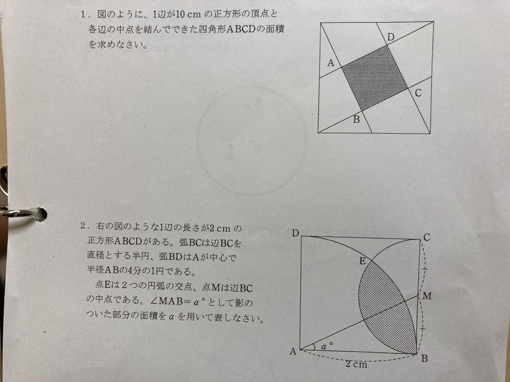 【中1 数学 幾何 面積】 こんばんは。写真の問題が分からないので、 教えてください。どなたか解説お願い致します、、、