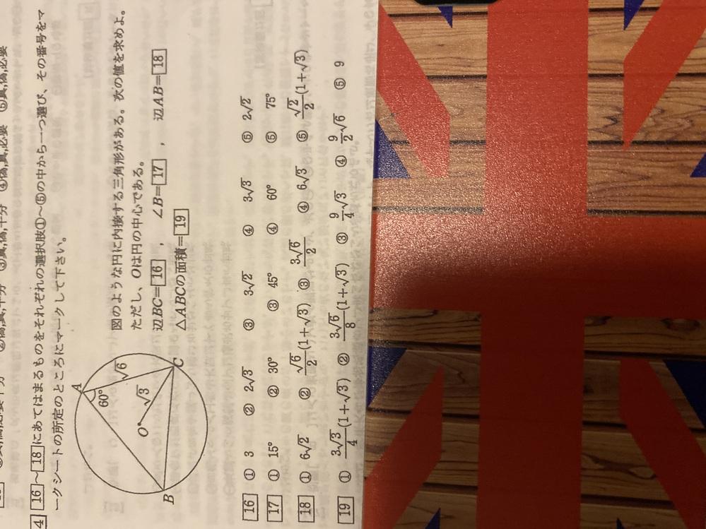 図のような円に内接する三角形がある。次の値を求めよ。oは円の中心である。 これの解答を教えて下さいよろしく よろしくお願い申し上げます。