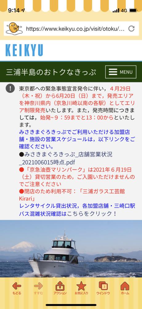 至急!100枚! みさきまぐろきっぷについて。 京急川崎以南での販売となっているのですが、京急川崎は含まれるという理解でいいのでしょうか?