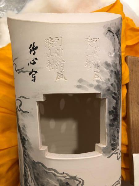 寶山造 仿引動清風涼炉に描かれています 水墨画です 文字の意味をお教え下さい。 直外翁筆墨画