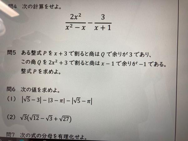 高校数学です。問5を教えてください。