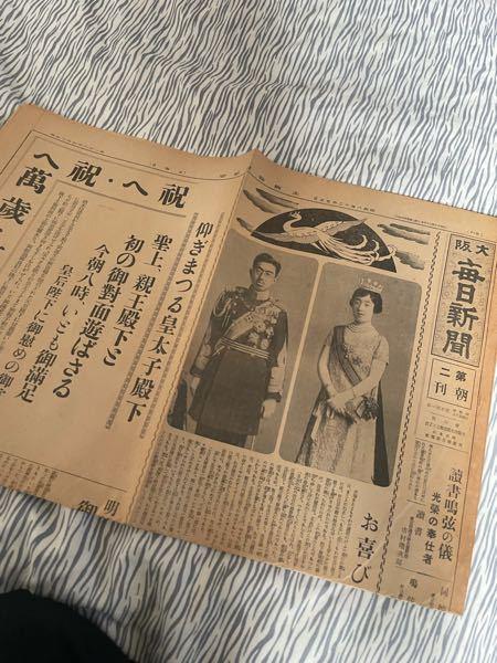これ何の記事ですか? 1928年です。 家から出てきたんですけど価値あるでしょうか。