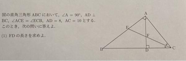 FD, AEの長さと面積比△ebc:△afcを教えて下さい。