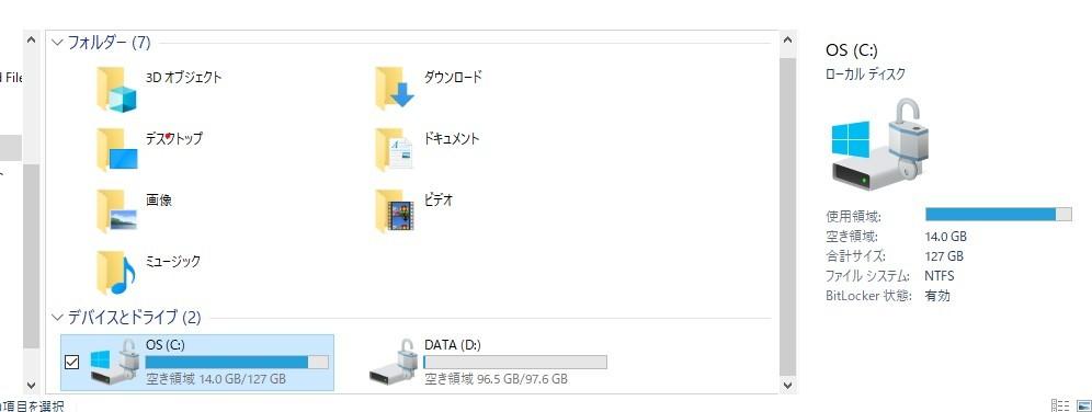 OneDriveを一度アンインストールして再インストールしたのですが、インストールする際の保存先はDドライブでも大丈夫なのでしょうか? 会社とファイル等を共有しているのですが一番初めの設定をやってもらったので保存先も気にしていなかったので分からなくなってしました。。。。 そもそもCドライブやDドライブやローカル場所が何か分からずに作業していました(*_*; Cドライブの容量が増えるとPCが重くなるとネットで調べたのですが、保存先をインストールする際にDドライブにしたらいいのでしょうか? Cドライブの空き容量は写真のような感じです。 すみませんがどなたか助けて頂けたら助かります。 人それぞれ保存先は違うのかもしれませんが一般的にはみなさん何処に保存しているのでしょうか? おすすめの保存先があれば教えて欲しいです。 よろしくお願い致します。