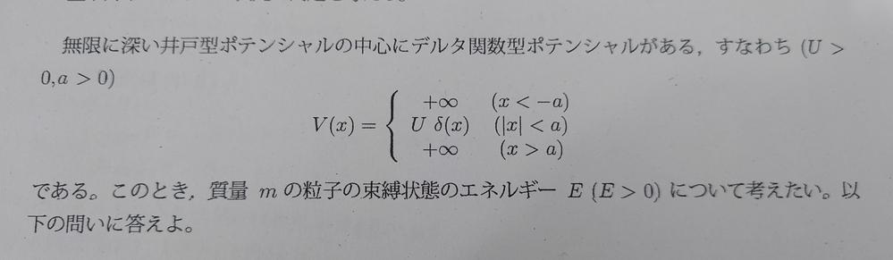 量子力学における1次元の問題についての質問です。 写真の条件の場合、U→0、U→+∞、それぞれの極限における全体のエネルギー準位を求めよ。また、それらの結果について考察せよ。 という問題について、解法を教えて頂きたいです。よろしくお願いします。