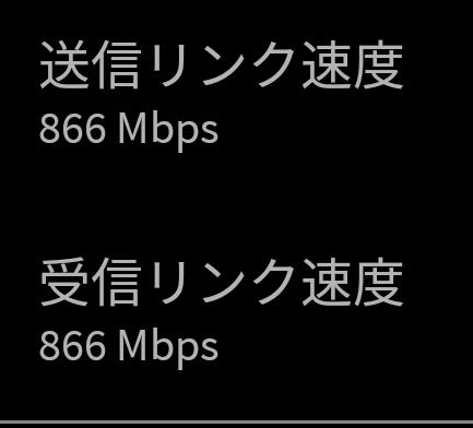 今の家のWi-Fiなんですが、これって速度速いんですか?