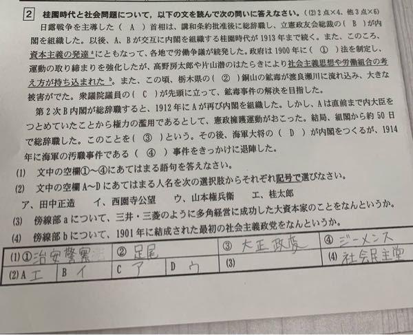 日本史Aです。 (3)が分かりません。わかる方教えてください!