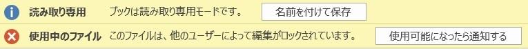 今日Execlファイルを開いたら突然、読込専用ファイルとなって保存できなくなってしまいました。 因みに誰も使用していません。 原因と対処法は、ありますでしょうか。
