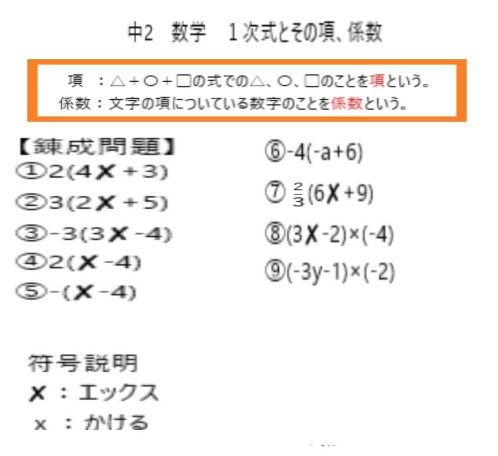 大至急お願いします。 数学の問題です。 ⑨のやり方を詳しく教えて下さい。 お願い致します。