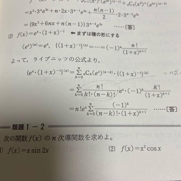 nCk って書いている丸してるところの式で その式になる理由が分からないので教えてください! 私はN(N−k)/K! みたいな感じになると思っていました、、