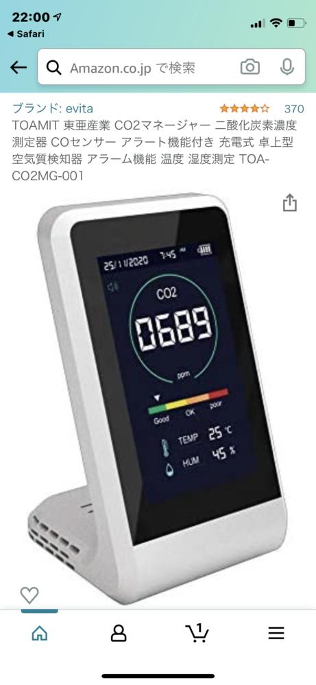 店舗におけて見やすい、CO2濃度計を探しています。おすすめの機種を教えてください。 バイトでも手入れ不要な お手軽でわかりやすい、でも堅実な機種を探しています。