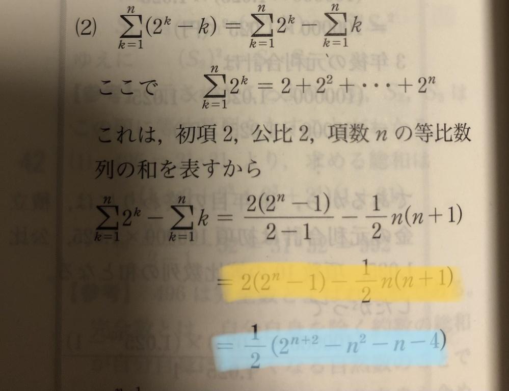 数B Σの問題です 写真の黄マーカー部から青マーカー部の途中式を詳しく教えてください! 書いたものを写真にして回答して頂けるとありがたいです(;´д`)