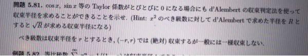 整級数の問題です。問題5.81.の示し方が分かりません。解説していただけると幸いです。
