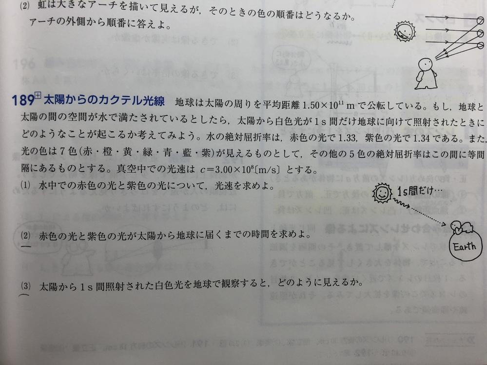物理の問題です。 189の(2)(3)を教えてください