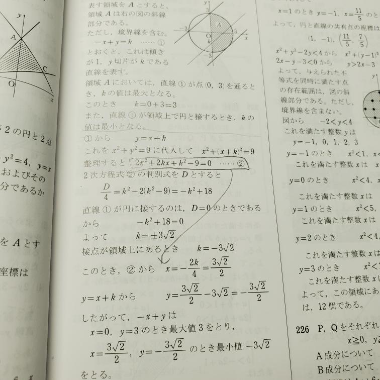 ②の式が矢印の先の式の形になるまでの途中式ください