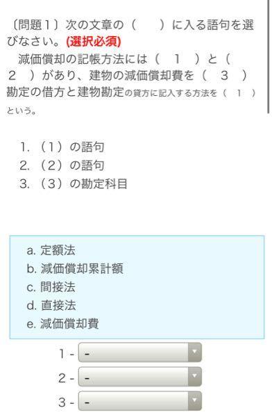 この簿記の問題を教えてください。