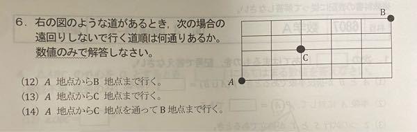 高校生 数学Aの問題です。 答えはなんですか?教えていただきたいです。