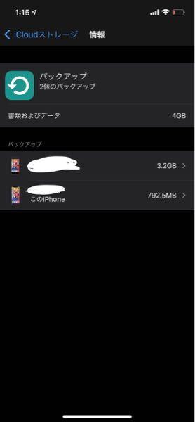 """iCloud容量についてです。 4月にiPhone8から12Proに機種変をしました。 私のiCloudの容量は5Gなのですが、バックアップで4Gも使ってしまっていて、そのうち、写真の通りiPhone8のバックアップが3.2Gをしめています。 """"バックアップを削除""""というボタンがあるのですが、押したらどうなりますか? 日本語下手くそですみません…"""