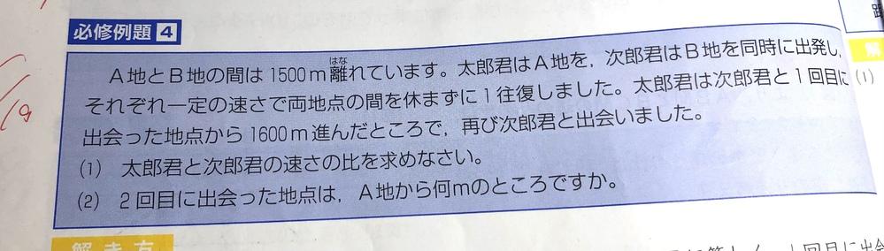 小学5年算数です。 次の問題がわかりません。 太郎くんと次郎くん、どちらがはやいのでしょうか ときかたを教えてください。