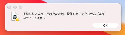 最近Macを使い始めたのですが、USBメモリにファイルをコピーするとエラー1309が出ます。 調べてもファイルシステムの破損と出てきたのですが、Windowsでチェックディスクにかけても問題ないのでファイルシステムは正常だと思うんです。 何か他に原因は考えられますか?