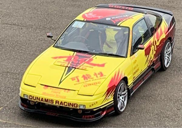 この180sxはデュナメスレーシング?のデモカーか何かですか? 中古車として海外に輸出される様ですが。