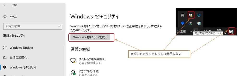 Panasonic CF-8 の Windows10 にアップしたパソコンです。 使用には影響無いようですが!2っ不具合が有り教えて下さい。 ①右下の丸数字とFi-Wiマーク箇所をクリックしても(添付写真)「右下の上側にメッ セージ表示」 が出ません。→ 何か設定が必要ですか? ② 右下のバッテリーマークの左側の「へ」記号をクリックして(添付写真)のセキリテイ警告マークをクリックしても 「反応無し」→ 何か設定が必要ですか? このセキリテイを開くをクリックしても、何も反応無い→何か設定が必要ですか? 宜しくお願いします。
