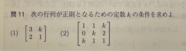 線形代数学、行列について 計算過程も含め教えて頂けると有難いですm(_ _)m よろしくお願いします