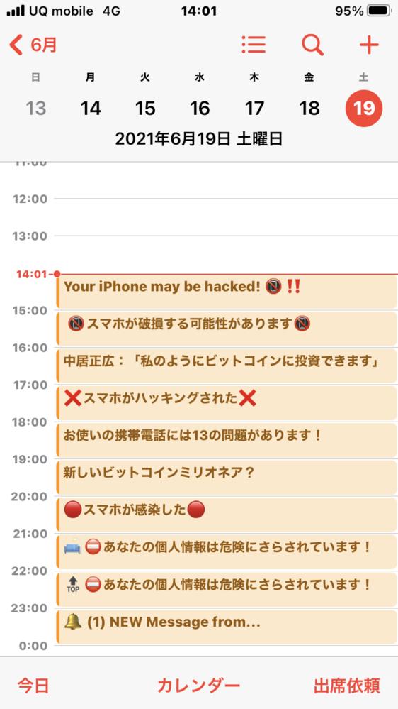 これって大丈夫ですか…? iPhoneSEです。最近スマホが熱くなることがあるので怖いです。