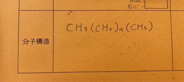 これは、答えになっていますか?分子構造のところにこう書いて大丈夫でしょうか