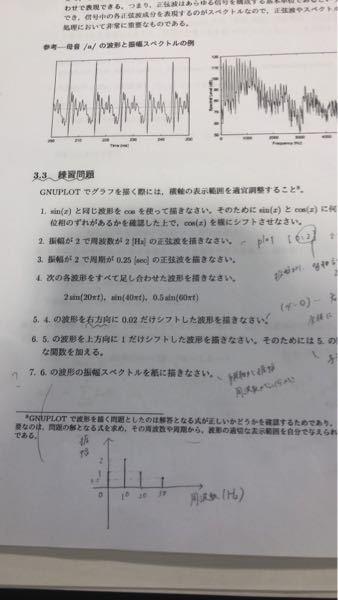 練習問題の7の解き方がよく分かりません 教えてください