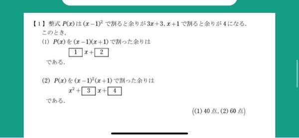 数学の問題です。どなたか解説解答お願いします。