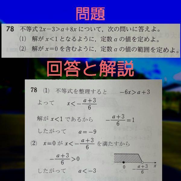 高一、数学Ⅰです。 この不等式の問題の(2)が分かりません。 答えはa<-3なのですがどこから-3が出てきたのか全く理解できません、どなかおしえてください