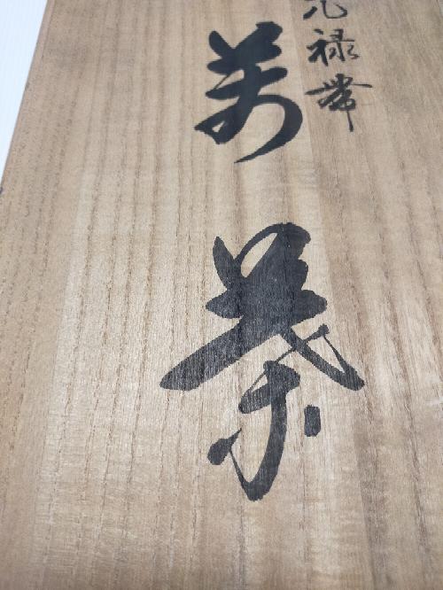 この漢字が読めません。 読める方、教えて頂きたいです。 よろしくお願いします。
