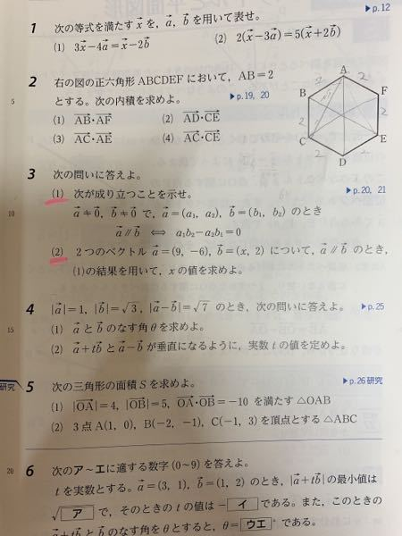 高校数学B ベクトル このマーカーしてる3番の問題を教えてください